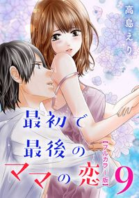 最初で最後のママの恋【フルカラー版】 9巻