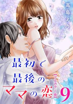 最初で最後のママの恋【フルカラー版】 9巻-電子書籍