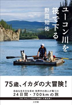 ユーコン川を筏で下る-電子書籍