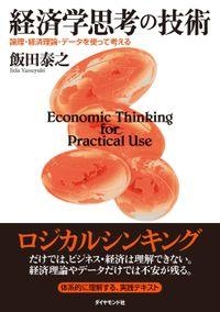 経済学思考の技術