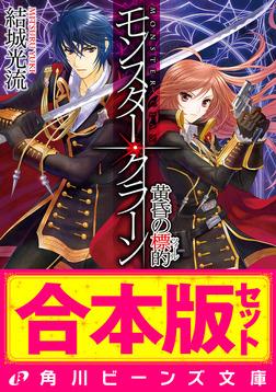 【合本版】モンスター・クラーン 全7巻-電子書籍