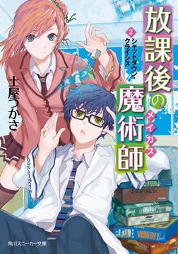 放課後の魔術師(2) シャットダウン・クライシス-電子書籍