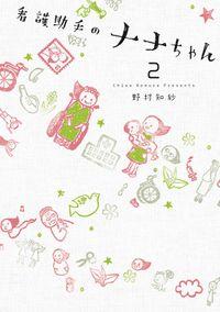 看護助手のナナちゃん(2)【期間限定 無料お試し版】