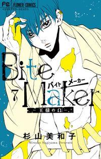 Bite Maker~王様のΩ~(7)