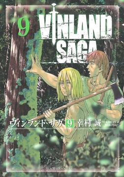 ヴィンランド・サガ(9)-電子書籍