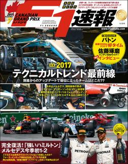 F1速報 2017 Rd07 カナダGP号-電子書籍