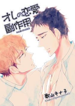 オレの恋愛副作用【短編】-電子書籍
