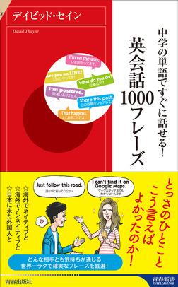 中学の単語ですぐに話せる! 英会話1000フレーズ-電子書籍