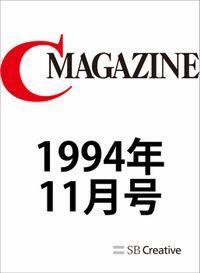 月刊C MAGAZINE 1994年11月号