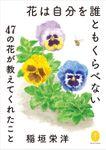 ヤマケイ文庫 花は自分を誰ともくらべない~47の花が教えてくれたこと~