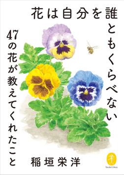ヤマケイ文庫 花は自分を誰ともくらべない~47の花が教えてくれたこと~-電子書籍