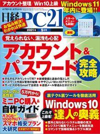 日経PC21(ピーシーニジュウイチ) 2021年9月号 [雑誌]