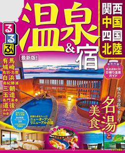 るるぶ温泉&宿 関西 中国 四国 北陸(2020年版)-電子書籍