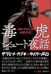毒虎シュート夜話 昭和プロレス暗黒対談