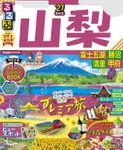 るるぶ山梨 富士五湖 勝沼 清里 甲府'21