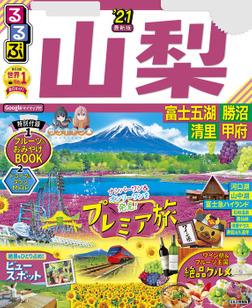 るるぶ山梨 富士五湖 勝沼 清里 甲府'21-電子書籍