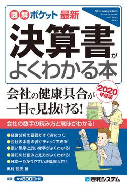 図解ポケット 最新 決算書がよくわかる本[2020年度版]-電子書籍
