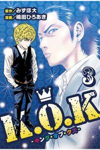 K.O.K -キング・オブ・クズ- (3)