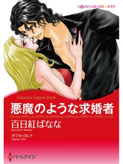 悪魔のような求婚者-電子書籍