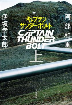 キャプテンサンダーボルト 上-電子書籍
