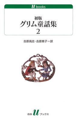 初版グリム童話集2-電子書籍