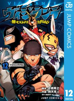 ヴィジランテ-僕のヒーローアカデミア ILLEGALS- 12-電子書籍