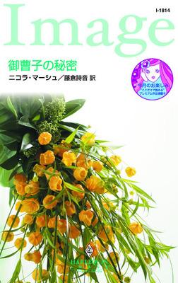 御曹子の秘密-電子書籍