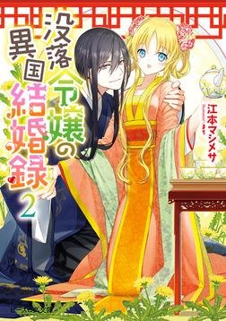 没落令嬢の異国結婚録2【電子特典付き】-電子書籍