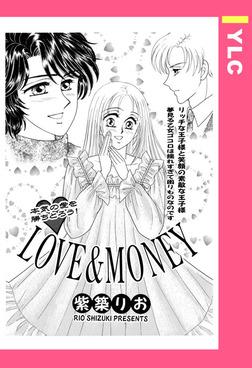 LOVE&MONEY 【単話売】-電子書籍