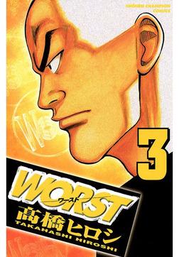 【期間限定 無料お試し版】WORST(3)-電子書籍