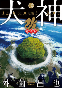 犬神・改 電子版 (18)-電子書籍