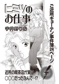 ブラック主婦SP(スペシャル) vol.13~ヒミツのお仕事~
