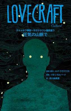 クトゥルフ神話〜ラヴクラフト傑作選3 狂気の山脈で-電子書籍