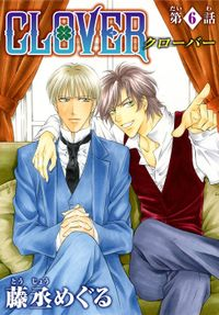 CLOVER【分冊版】6