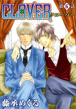 CLOVER【分冊版】6-電子書籍