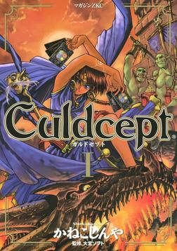 Culdcept(1)-電子書籍
