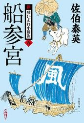 船参宮 新・酔いどれ小籐次(九)