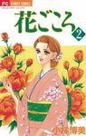花ごころ(フラワーコミックス)