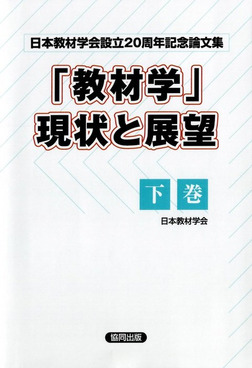 「教材学」現状と展望 下巻-電子書籍