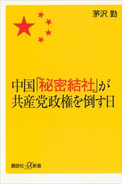 中国「秘密結社」が共産党政権を倒す日-電子書籍