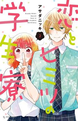 恋とヒミツの学生寮(2)-電子書籍