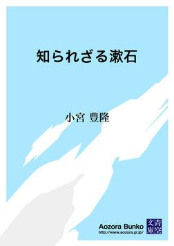 知られざる漱石-電子書籍