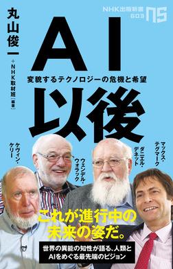 AI以後 変貌するテクノロジーの危機と希望-電子書籍