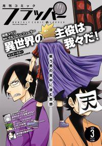 【電子版】月刊コミックフラッパー 2020年3月号
