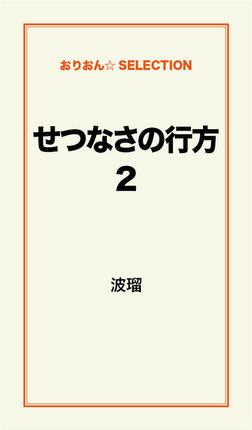 せつなさの行方2-電子書籍