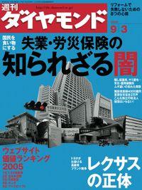 週刊ダイヤモンド 05年9月3日号