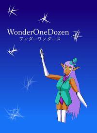 ワンダーワンダース――WonderOneDozen――