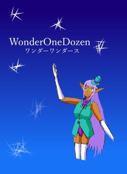 ワンダーワンダース――WonderOneDozen――-電子書籍
