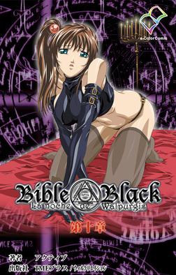 【フルカラー】Bible Black 第十章【分冊版】-電子書籍