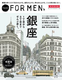 Hanako FOR MEN 特別保存版 銀座1丁目から8丁目までぜんぶ歩く。-電子書籍
